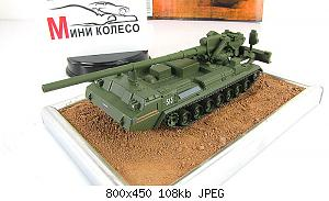 Нажмите на изображение для увеличения Название: russkie_tanki_jurnal_55_s_modelu_sau_2s7.8.product.lightbox.jpg Просмотров: 9 Размер:108.2 Кб ID:879029