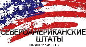 Нажмите на изображение для увеличения Название: СШАзаставка.jpg Просмотров: 8 Размер:126.4 Кб ID:1048388