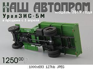 Нажмите на изображение для увеличения Название: Н229_5su.jpg Просмотров: 11 Размер:127.3 Кб ID:1161284