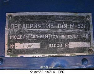 Нажмите на изображение для увеличения Название: svp69m (2).jpg Просмотров: 11 Размер:107.1 Кб ID:827082