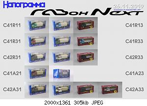 Нажмите на изображение для увеличения Название: NAPogramma_GAZonov_26112019.jpg Просмотров: 36 Размер:304.7 Кб ID:1181044