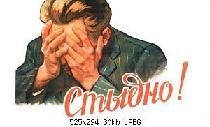 Нажмите на изображение для увеличения Название: stydno.jpg Просмотров: 1 Размер:30.2 Кб ID:1151690