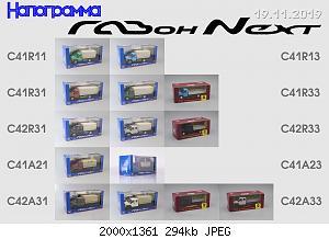Нажмите на изображение для увеличения Название: NAPogramma_GAZonov_19112019.jpg Просмотров: 21 Размер:294.1 Кб ID:1180742