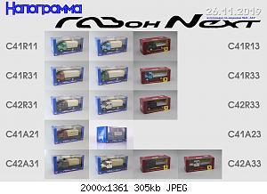 Нажмите на изображение для увеличения Название: NAPogramma_GAZonov_26112019.jpg Просмотров: 29 Размер:304.7 Кб ID:1181044