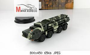 Нажмите на изображение для увеличения Название: russkie_tanki_jurnal_29_s_modelu_rszo_smerch_.5.product.lightbox.jpg Просмотров: 8 Размер:65.3 Кб ID:879025