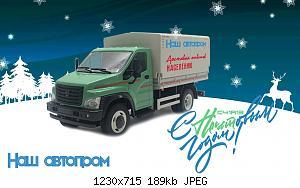 Нажмите на изображение для увеличения Название: !Delivery2019_1_C41R13.jpg Просмотров: 11 Размер:189.0 Кб ID:1151794