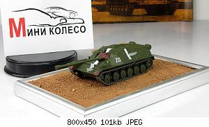 Нажмите на изображение для увеличения Название: russkie_tanki_jurnal_30_s_modelu_asu_85.5.product.lightbox.jpg Просмотров: 5 Размер:100.6 Кб ID:879026