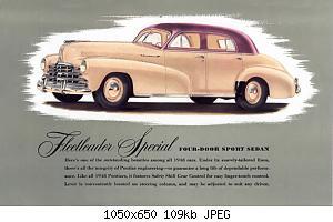 Нажмите на изображение для увеличения Название: 1948 Cdn Pontiac-09.jpg Просмотров: 1 Размер:109.2 Кб ID:1034364