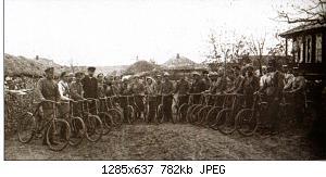 Нажмите на изображение для увеличения Название: Дроздовцы-велосипедисты.jpg Просмотров: 1 Размер:781.7 Кб ID:878483