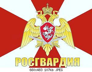 Нажмите на изображение для увеличения Название: rosgvardiya.jpg Просмотров: 1 Размер:106.5 Кб ID:1114626