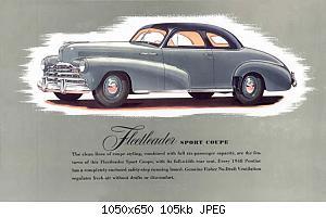 Нажмите на изображение для увеличения Название: 1948 Cdn Pontiac-07.jpg Просмотров: 1 Размер:105.3 Кб ID:1034362